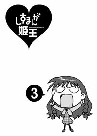 しすまんが姫王 3